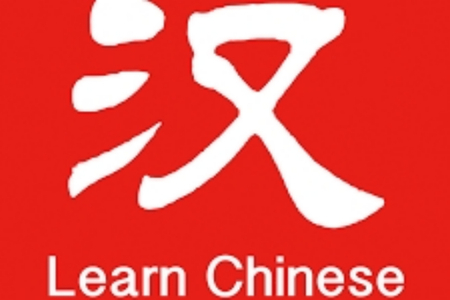 Learn Chinese in town